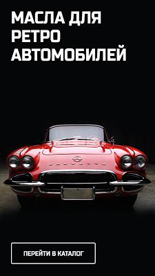 моторное масло Penrite для ретро автомобилей