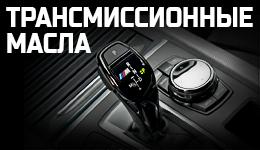 transmis-30okt